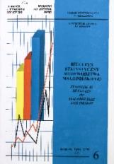Biuletyn Statystyczny województwa małopolskiego, 1999, nr 6