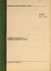Sprawozdanie statystyczne o sytuacji społeczno-gospodarczej województwa opolskiego w 1988 r.