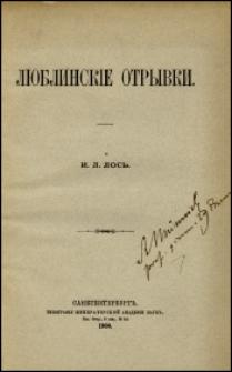 Ljublinskie Otryvki